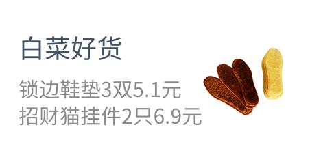 白菜好货  锁边暖鞋垫3双5.1元  招财猫挂件2只6.9元