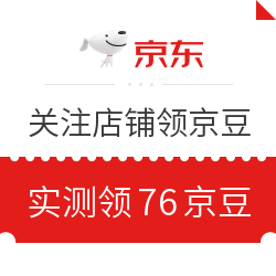 移动专享:10月20日 京东关注店铺领京豆