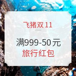 飞猪双11 满999-50元 旅行红包