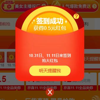 京东 每天签到领0.5元红包