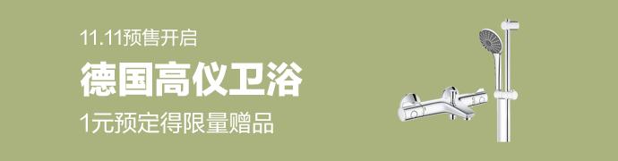 双11预售、促销活动: 天猫 高仪锦一方专卖店 11.11预售抢先看