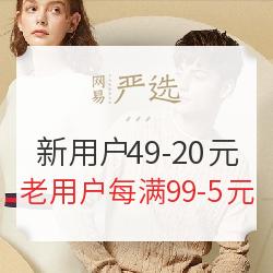 网易严选 全场可用 新用户满49减20元 老用户每满99减5元