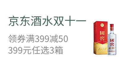 京东酒水双十一   领券满399-50   399元任选3箱