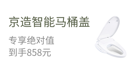 京造 JZF1M525 智能马桶盖