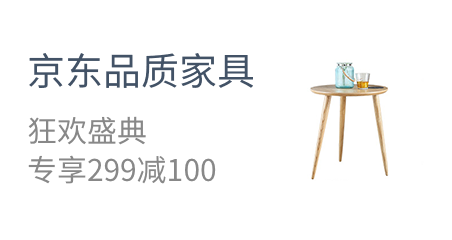 京东 品质家具狂欢盛典