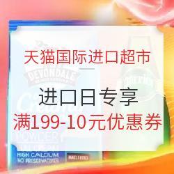 移动专享:天猫国际进口超市 进口日专享 满199-10元优惠券