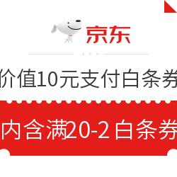 移动专享 : 京东 价值10元支付券和白条券
