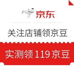 移动专享:10月29日 京东关注店铺领京豆