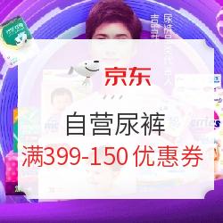 京東 自營尿褲 滿399減150專享優惠券