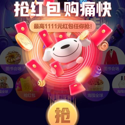 京东双11京享红包 最高领1111元红包 每天最多3次中奖机会 可叠加其他优惠