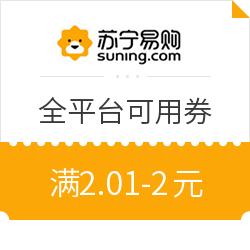 苏宁全平台可用券汇总:2元立减券、满10-1元、满20-3元、满30-5元