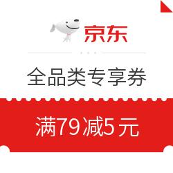 京東全品類 滿79-5元值友專享券