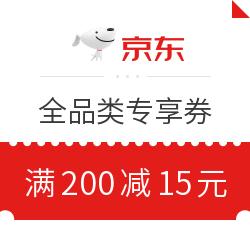 京東全品類 滿200-15元值友專享券