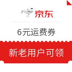 移動專享 : 京東 6元運費券 新老用戶均可領取