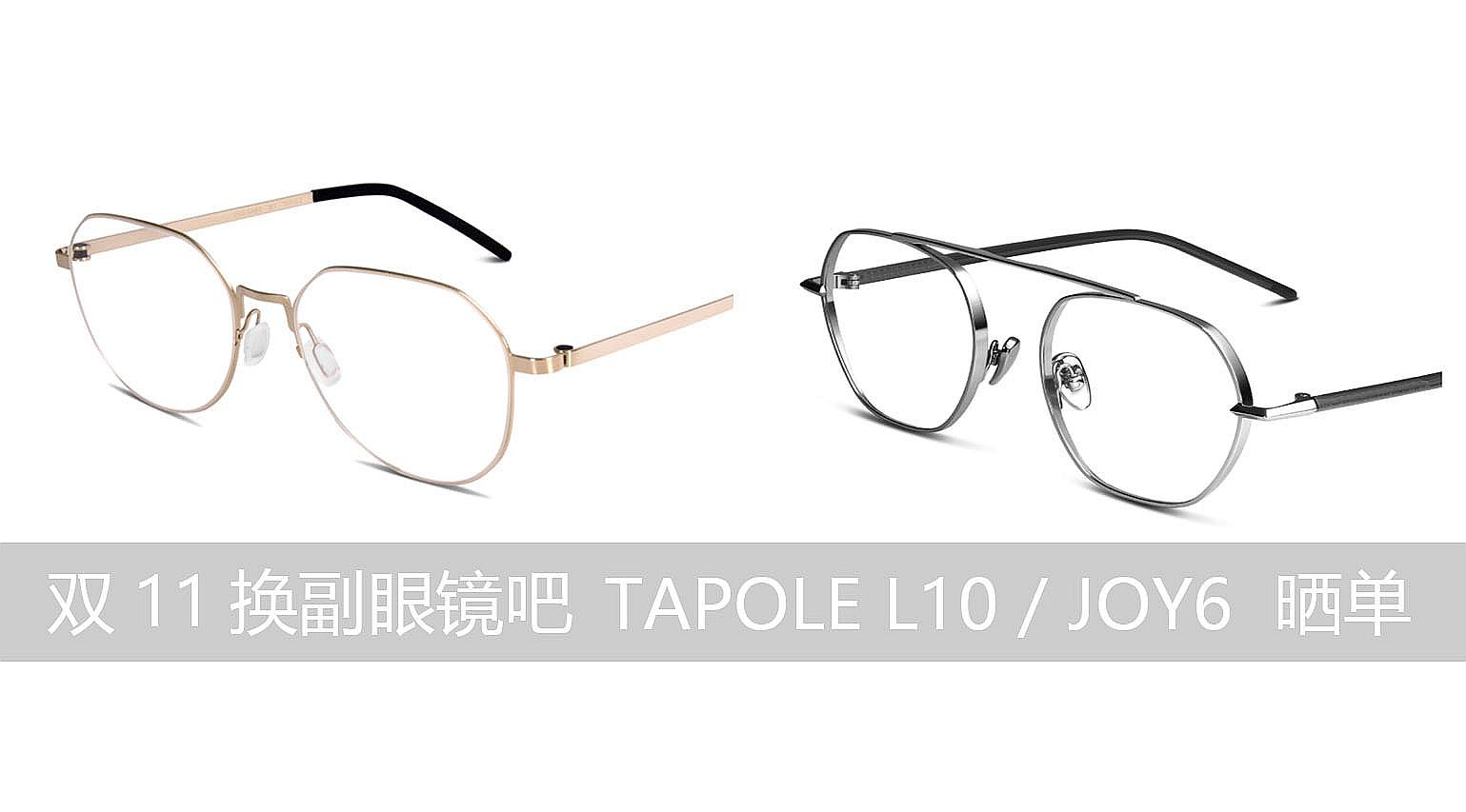 復古回潮,金邊銀邊戴起來:Tapole L10 / JOY6 眼鏡曬單體驗