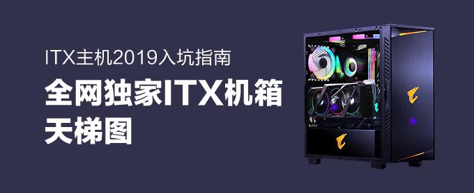 ITX折腾记 ITX主机入坑指南和配置推荐2019年版
