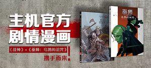 【輕眾測】戰神+巫師:烏鴉的詛咒(共2冊)黑馬官方游戲漫畫圖像小說書籍