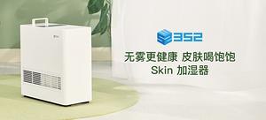 352 Skin自然蒸發式加濕器