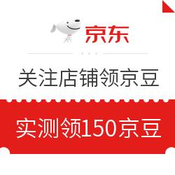 12月4日 京東關注店鋪領京豆