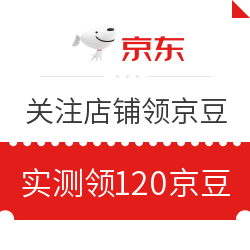 12月5日 京東關注店鋪領京豆