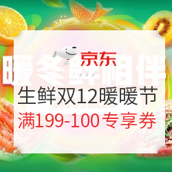 京東 生鮮12.12暖暖節 滿199-100元專享券