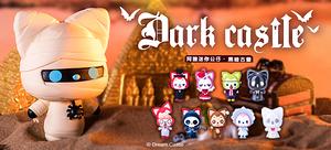 阿貍迷你公仔·黑暗古堡系列盲盒(10個/套)