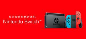 Nintendo Switch 國行續航加強版