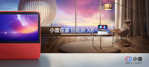 小度在家智能屏X8 智能音箱