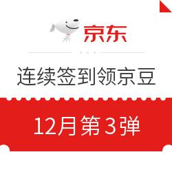 移動專享 : 京東 店鋪連續簽到領京豆 數量隨機非必中