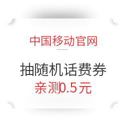 移動專享 : 中國移動官網 抽隨機話費券