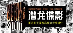 【輕眾測】縱橫文學 正版潛龍諜影漫畫全集