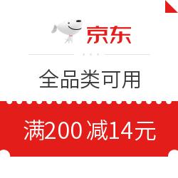 京東 全品類可用 滿200-14元值友專享券
