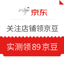 1月17日 京東關注店鋪領京豆