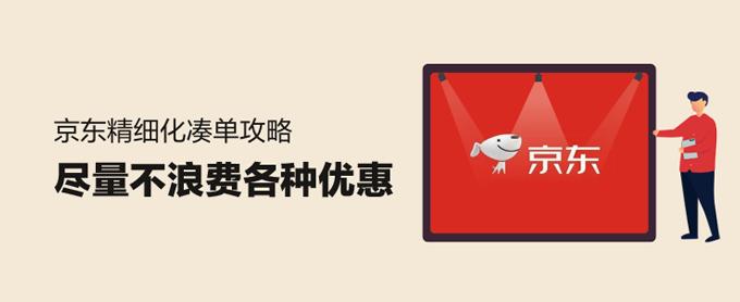 京东精细化凑单——尽量不浪费各种优惠,获得更多的实惠