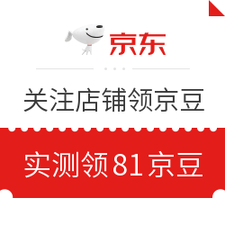 1月21日 京东关注店铺领京豆