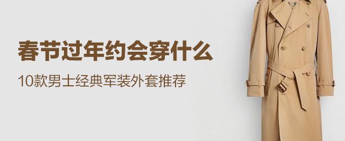 春节过年约会穿什么?男士经典军工装外套指南