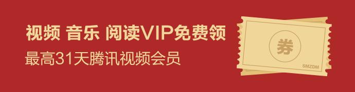 视频/音乐/阅读VIP福利