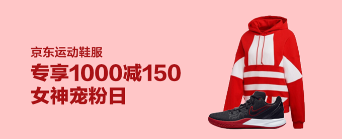 京东运动鞋服 女神宠粉日,运动就要焕新装