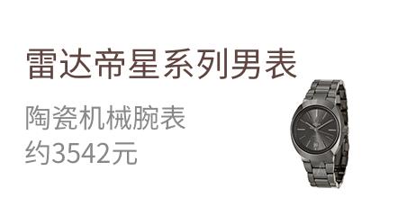 雷达帝星系列男表  陶瓷机械腕表   约3542元