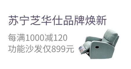 苏宁芝华仕品牌焕新 每满1000-减120 功能沙发仅899元