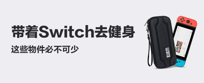 想带着Switch到哪都能健身?这些物件必不可少