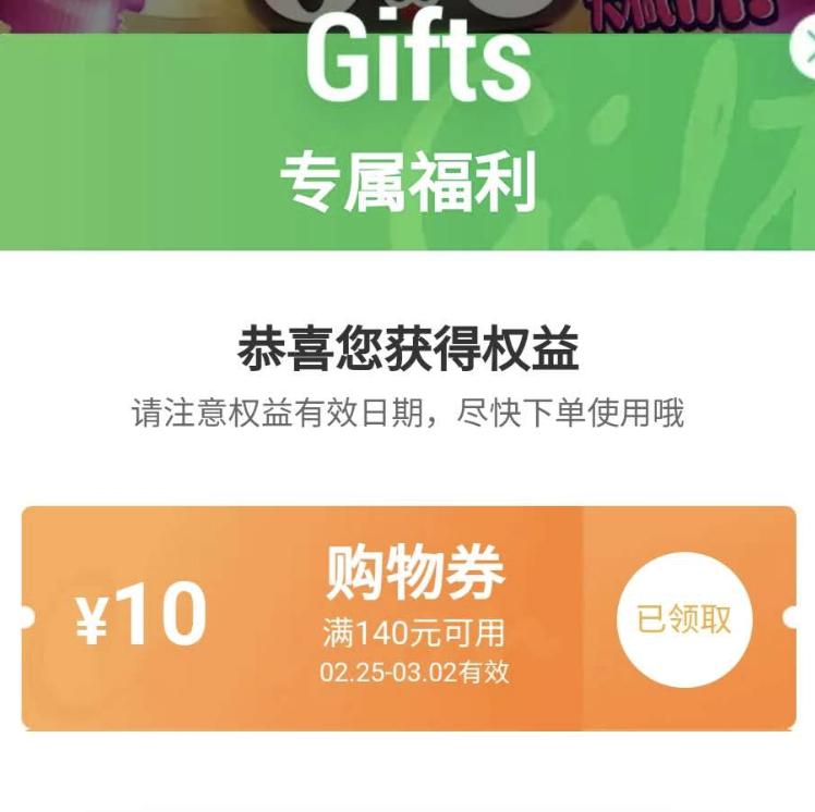 移动专享:天猫超市 10元购物券免费领