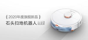石頭掃地機器人T7 旗艦新品