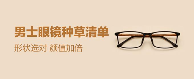 形状选对,颜值加倍,男士眼镜推荐清单   丰海种草