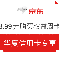 京東 華夏銀行信用卡專享權益