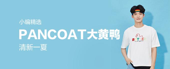PANCOAT大黄鸭,清新一夏