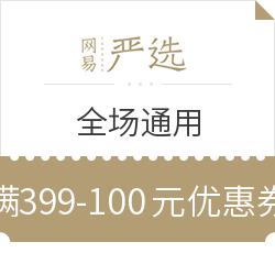 移动专享:网易严选 全场通用 满399减100元优惠券