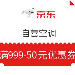 京東 自營空調 滿999減50元優惠券