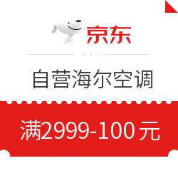 京東 自營空調 滿2999減100元優惠券