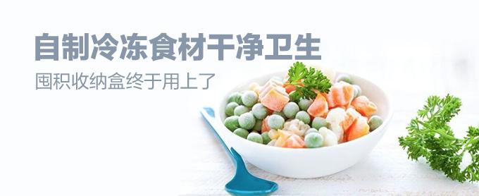 提升做饭效率续篇:冷冻食材制作技巧及收纳方法